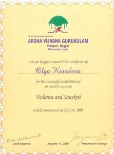 Сертификат Веданта подготовительный курс